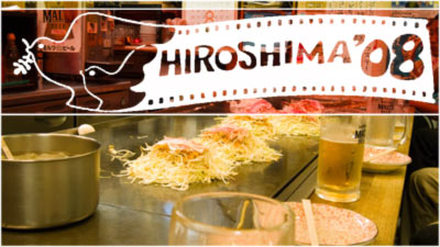 Hiroshima Animation Festival 2008