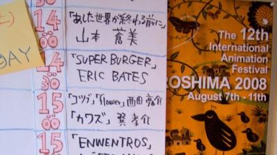 Hiroshima 2009 Animation Festival Frame In